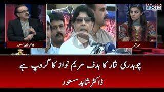 Chaudhry Nisar Ka Hadaf Maryam Nawaz Ka Group Hai   Dr.Shahid Masood