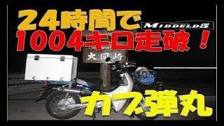 スーパーカブ110プロ 弾丸ツーリング 24時間で1004キロ走ってみた。石川県~青森大間崎までの旅