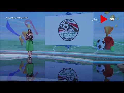 صباح الخير يا مصر - أخبار الرياضة.. الأهلي يستضيف إنبي في إطار منافسات الدوري  - 13:00-2020 / 8 / 9