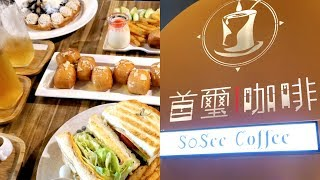 I Visited Tzuyu's Mom's Café (SoSee Coffee) in Tainan, Taiwan