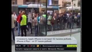 Стоимость Apple iPhone 6 в России составит 32 тысячи рублей