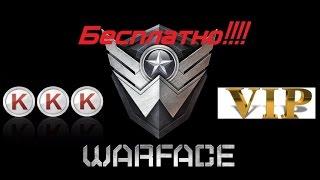 Warface | БЕСПЛАТНЫЕ КРЕДИТЫ НА WARFACE ГДЕ ВЗЯТЬ?!