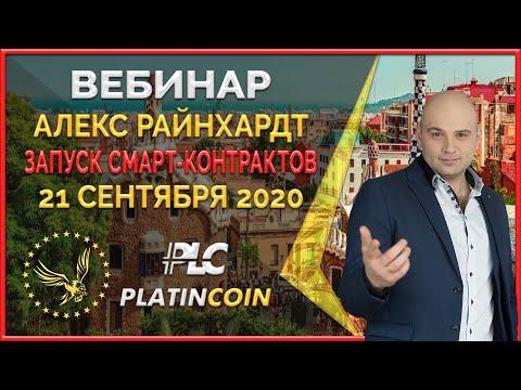 Platincoin вебинар 21.09.2020 Пассивный доход 30{1d548a8b10767272acb9a7faf918f8919f443200402db69a6eafee133431aa53} на смарт-контракте — ещё доступен несколько дней