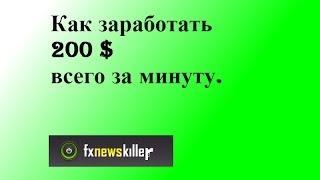 Работа в интернете. За просмотр новостей. 400 рублей.