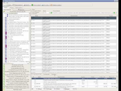 Составление сметы. Вывод сметной документации в программе Эксперт-Смета версия 4.3.2