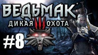 Ведьмак 3: Дикая Охота [Witcher 3] - Прохождение на русском - ч.8 - Следуй за ласточкой