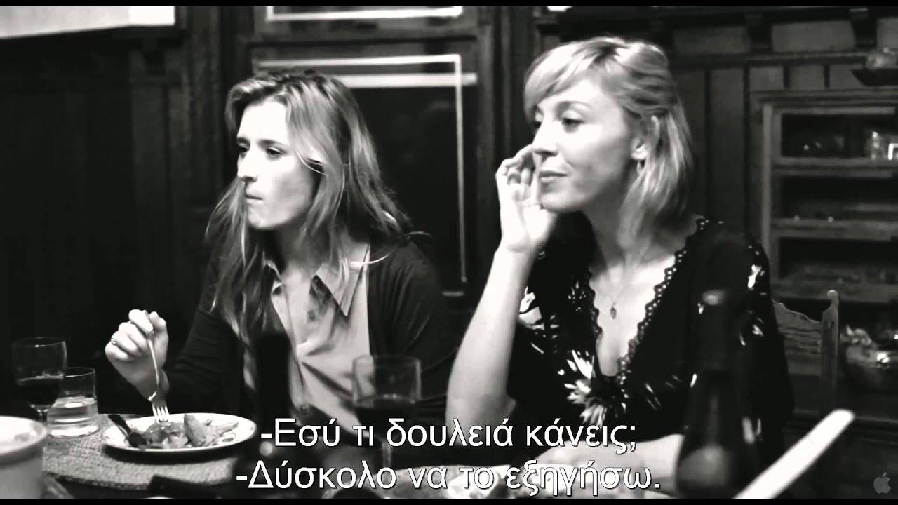 FRANCES HA // Επίσημο Trailer
