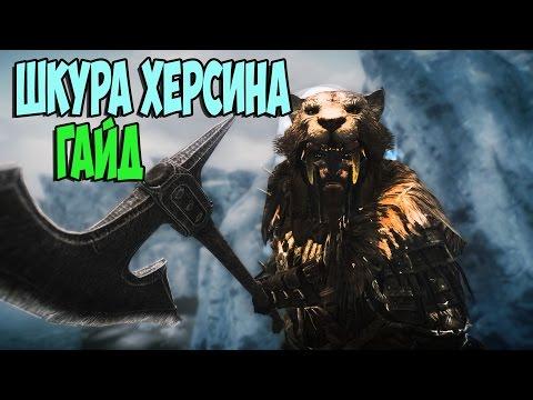 Skyrim—Зов Луны  ТОПОВЫЙ АРТЕФАКТ ШКУРА СПАСИТЕЛЯ