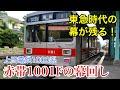東急時代の幕が残る、上田電鉄1000系の幕回し