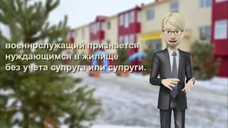 Механизм обеспечения жильем военнослужащих  (Армия Казахстана, ВС РК)