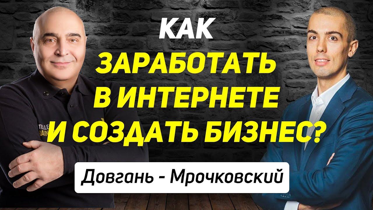 Николай Мрочковский и Владимир Довгань!