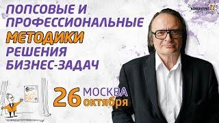 Смотреть видео ЛЕКЦИЯ: МОСКВА (УМНАЯ) 26 октября 2019 года, суббота: БИЗНЕС-МЕТОДИКИ онлайн