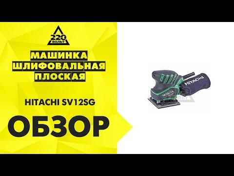 Електрически виброшлайф HITACHI SV12SG #J-zTvfXB844