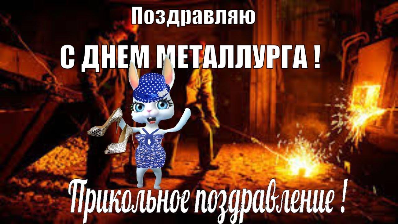 Смешные поздравления металлургам