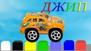 Веселые МАШИНКИ (CARs) ♥ДЖИП♥ Изучение цвета, цифры и размеры