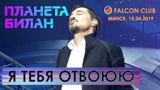Дима Билан - Я тебя отвоюю (Минск, Falcon Club, 15.04.2019)