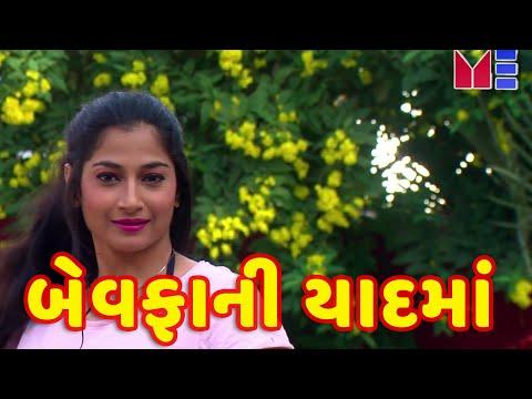 Bewafa Ni Yaad Ma Pivu Jin Ne Ram | FULL SONG | Mahesh Raj | New Gujarati Song 2018