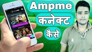 Ampme App Connect Kaise Kare screenshot 4