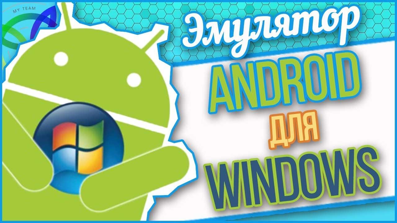 Эмулятор андроид на windows   Как установить Android ...