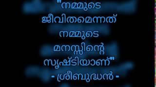 Top motivational quotes Malayalam