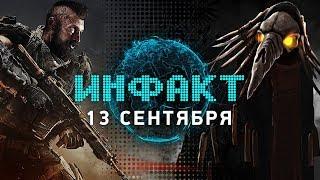 Королевская битва Black Ops 4, альфа «Мора», экранизация Alan Wake, DLC для Spintires: MudRunner...