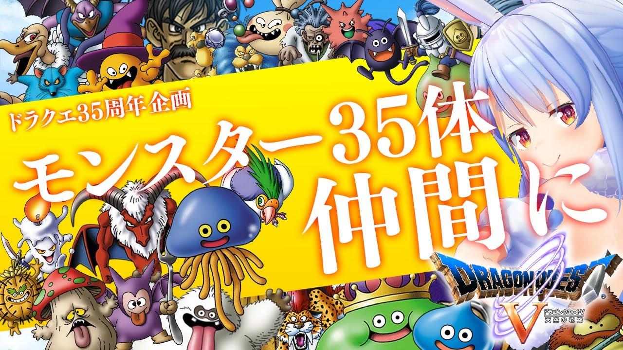 [Dragon Quest 35th Anniversary]Make 35 monsters friends!  !!  !! Peko!  DAY4[Hololive / Pekora Usada]