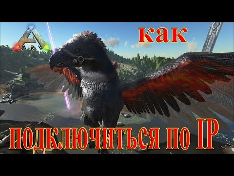ARK: Survival Evolved | Как подключиться по IP?