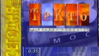 Программа передач ТВ-6 Москва