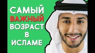 Какой возраст по Исламу является САМЫМ ВАЖНЫМ? thumbnail