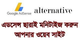 best google adsense alternative bangla tutorial | monetize website without adsense