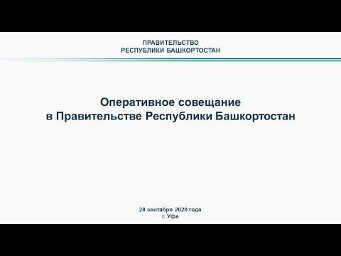 Оперативное совещание в Правительстве Республики Башкортостан: прямая трансляция 28 сентября 2020 г.