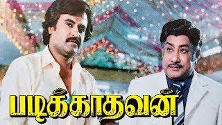 Padikathavan | Tamil super hit Movie | Sivaji,Rajini,Ambika | Rajasekhar | Ilaiyaraaja Full Video HD