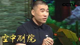 《CCTV空中剧院》 20190828 京剧《龙潭鲍骆》(访谈)| CCTV戏曲