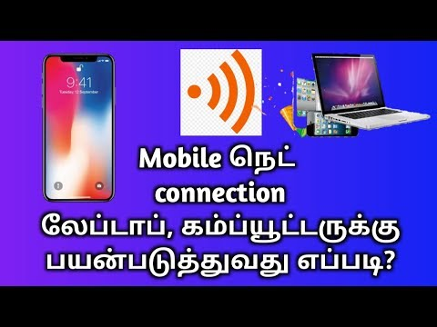How To Connect Mobile Net| Mobile Hotspot| Laptop  Computer|செய்வதுஎப்படி? |tamil|learn To Win Tamil