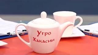 Утро Хакасии Выпуск № 31