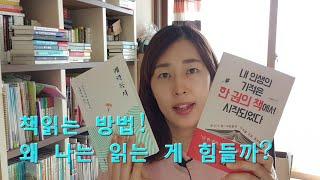 책읽는 방법 독서법! 내 인생의 기적은 한 권의 책에서…