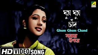 Ghum Ghum Chand | Sabar Oparey | Bengali Movie Song | Sandhya Mukhopadhyay | HD Video Song