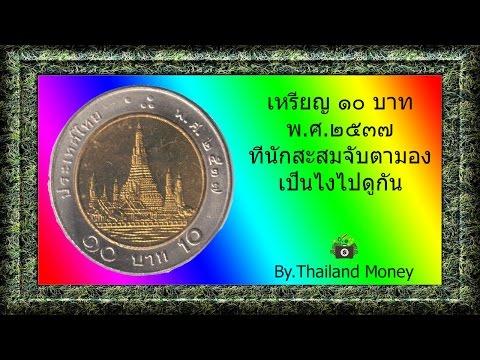 เหรียญ   เหรียญ 10 บาทไทยปีพ.ศ.2537   20%   มีการเปลียนแปลงใหม่เพื่อให้ได้มากขึ้น