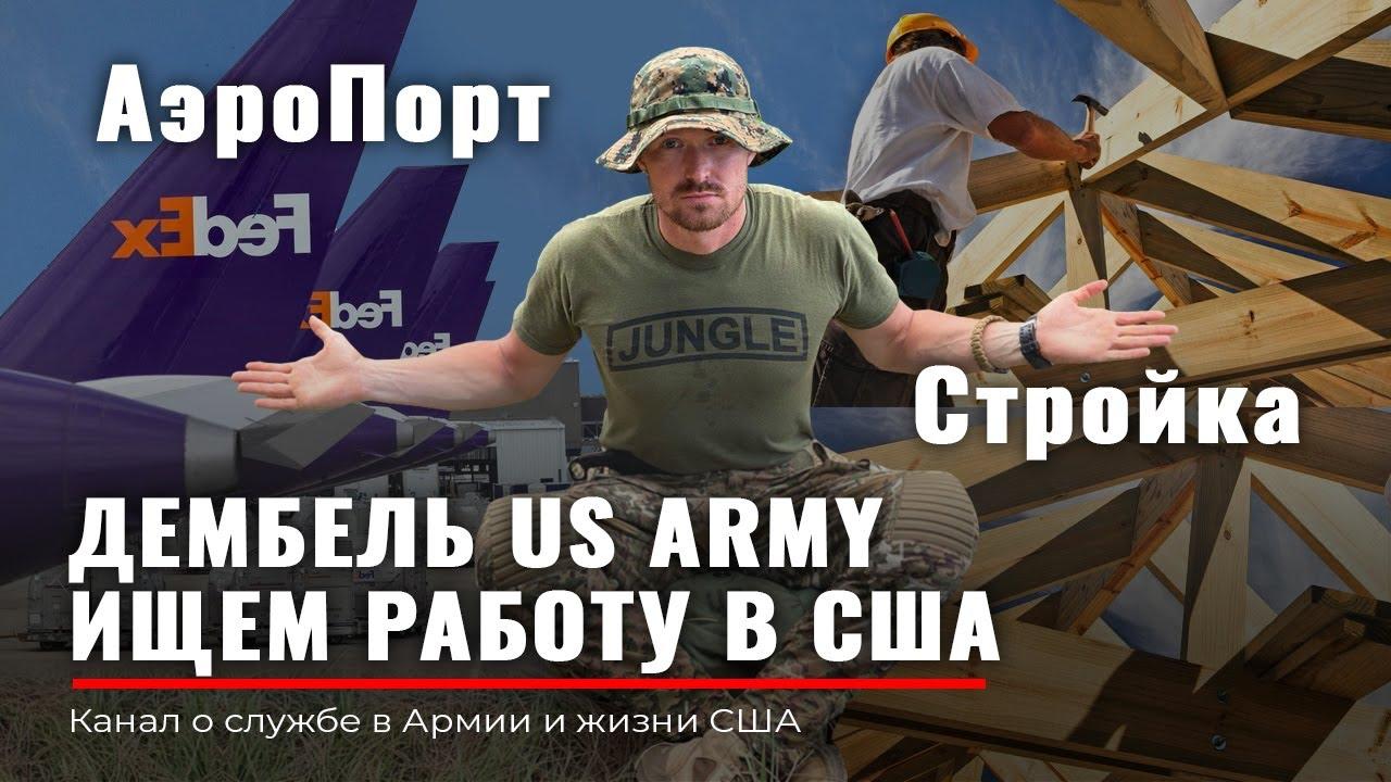 ДЕМБЕЛЬ US ARMY | Ищу работу | ЧВК | АЭРОПОРТ | СТРОЙКА в США | Свой бизнес LLC | Руденко Армия США