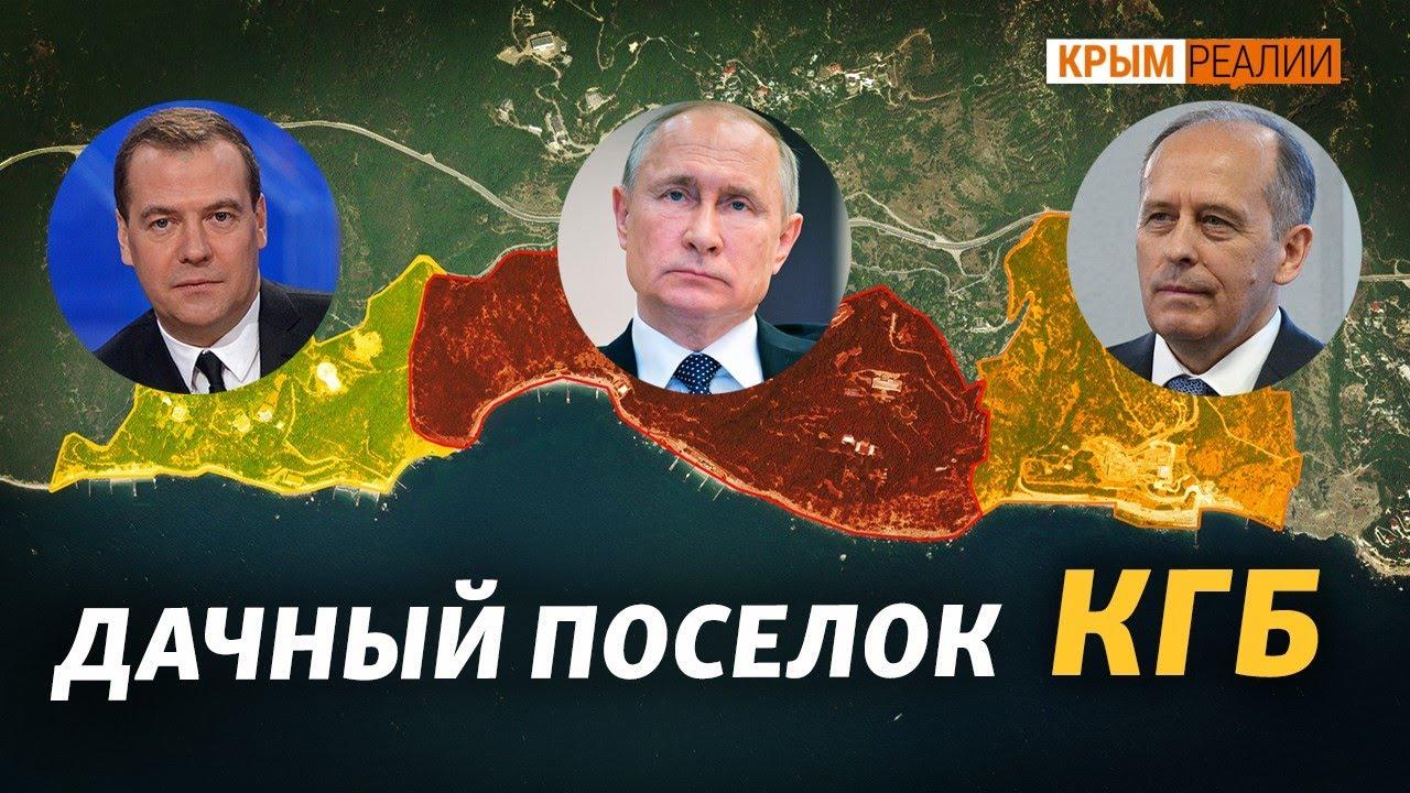 Кто соседи Путина в Крыму?   Крым.Реалии ТВ