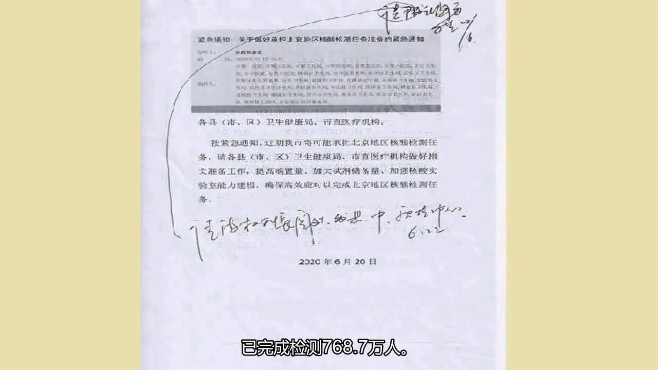 北京疫情扩散至河北,大规模检测背后隐藏着北京疫情的真实面貌!