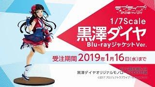 【フィギュア】「ラブライブ!サンシャイン!!」黒澤ダイヤBlu-rayジャケットVer.CM