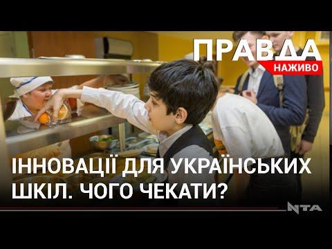 Телеканал НТА: Інновації для українських школярів: більше фруктів та нові санітарні вимоги