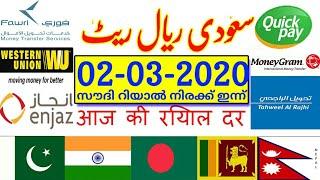 Saudi Riyal Rate Today Pakistan India Bangladesh Nepal -Saudi Riyal Rate Enjaz Bank - SAR to INR