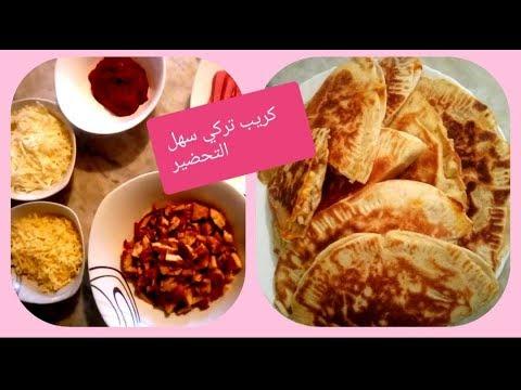 كريب-تركي-recette-crêpe-tunisienne-سهلة-و-لذيذة