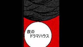 夜のドラマハウス 恐怖シリーズ 第1夜 「暗室」