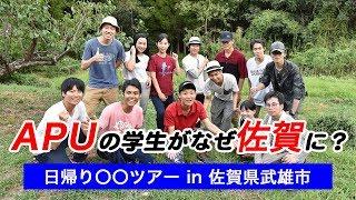 【特別企画】立命館アジア太平洋大学(APU)の学生が佐賀に来てくれました!