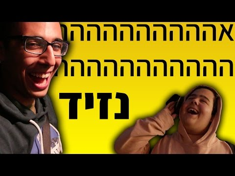 Download Youtube: אהההההההההה נזיד