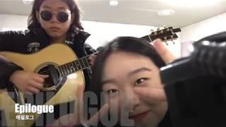 좌가은우아론 조. 조별셀프영상. 2018 여름캠프 음악거지여행. 마마세이 뮤직스쿨