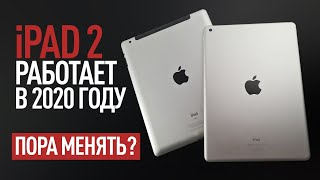 Apple iPad 2 в 2020 году - Есть ли смысл обновлять?